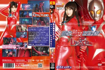 52fcdd231525843 GXXD 26 Giant Middle aged Heroine Red Mommy