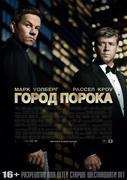 ����� ������ / Broken City (2013)