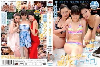 302e34233197467 Red Hot Jam Vol.263 ~ Let's Fuck on the Cruise ~ : Yukino Sae, Nanami Aibu, Aira Masaki
