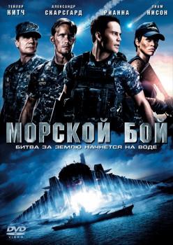 ������� ��� / Battleship (HD/2012)