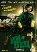 ����� / Kick-Ass (HDRip/2010)