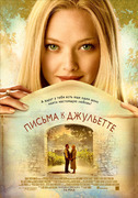 ������ � ��������� / Letters to Juliet (HDRip/2010)