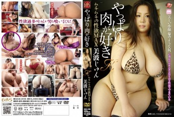 Jun Minami (GAS 272) Small Clothes Big Tits 120cm K cup Paradise