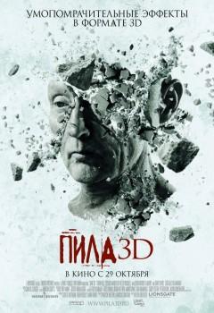 ���� 3D / Saw 3D (2010)