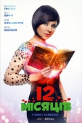12 ������� (2013)
