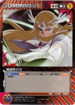 Saint Seiya Ω (Omega) Crusade Card V2 74a434245062867
