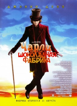 ����� � ���������� ������� / Charlie and the Chocolate Factory (2005)