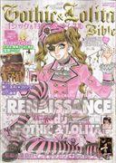 ������ Gothic & Lolita Bible � 27 (2007)