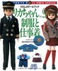 ������ My favorite doll book Licca chan �9, 2004