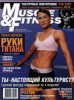 ������ Muscle & Fitness 2007 �1