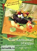 ���������: ����� � ������. ���������� �2 (������� 2013) PDF + Online