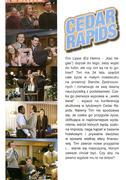 Tył ulotki filmu 'Cedar Rapids'