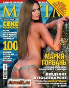 Maxim �11 (������ 2013 / ������) PDF