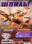 �����! �11 (������ 2013) PDF